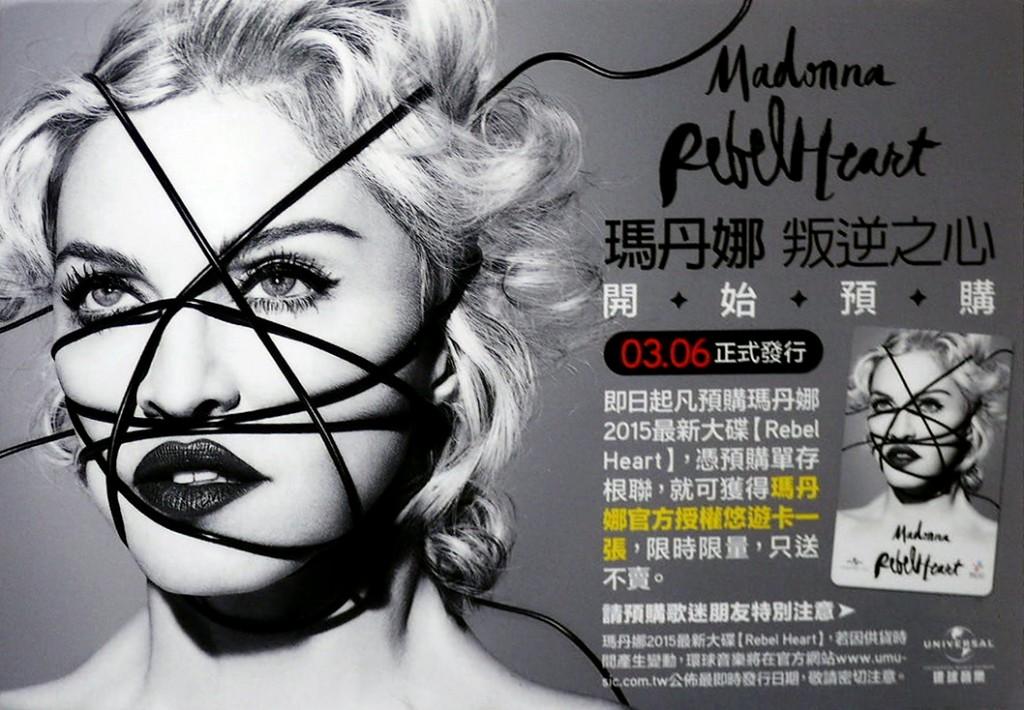 Taiwan promo Display